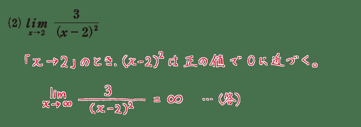 極限19 問題2(2)答え
