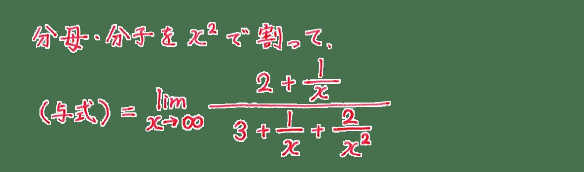 極限20 問題2 解答1~2行目