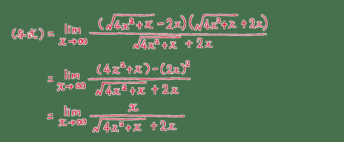 極限21 問題 解答1~3行目