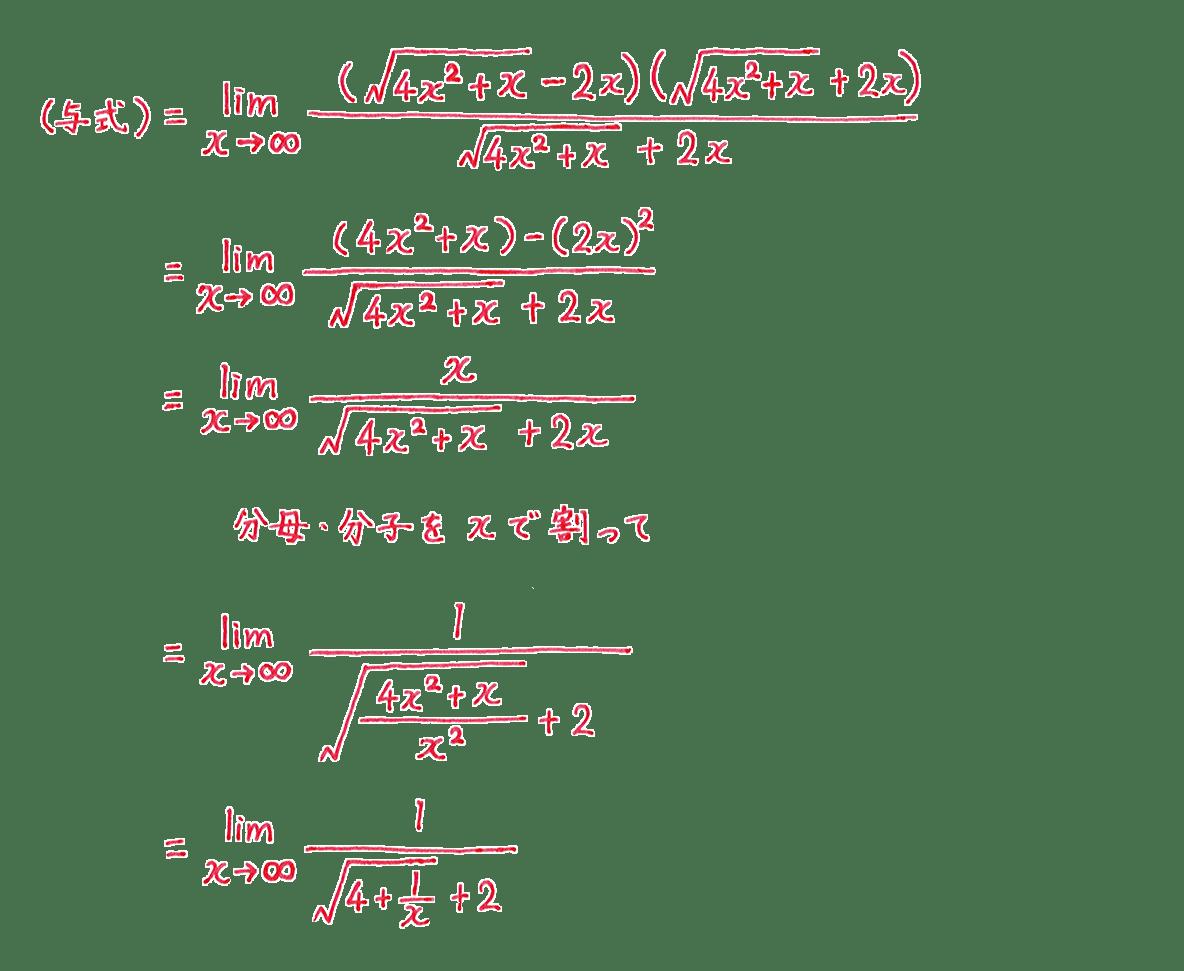 極限21 問題 解答1~6行目