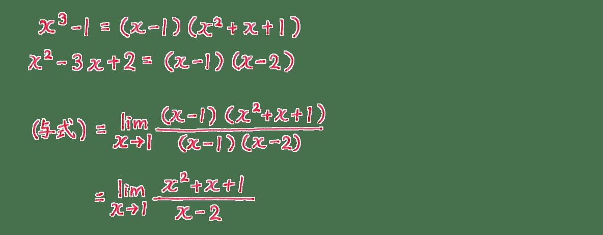 極限22 問題 解答1~4行目