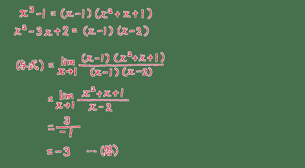 極限22 問題 解答