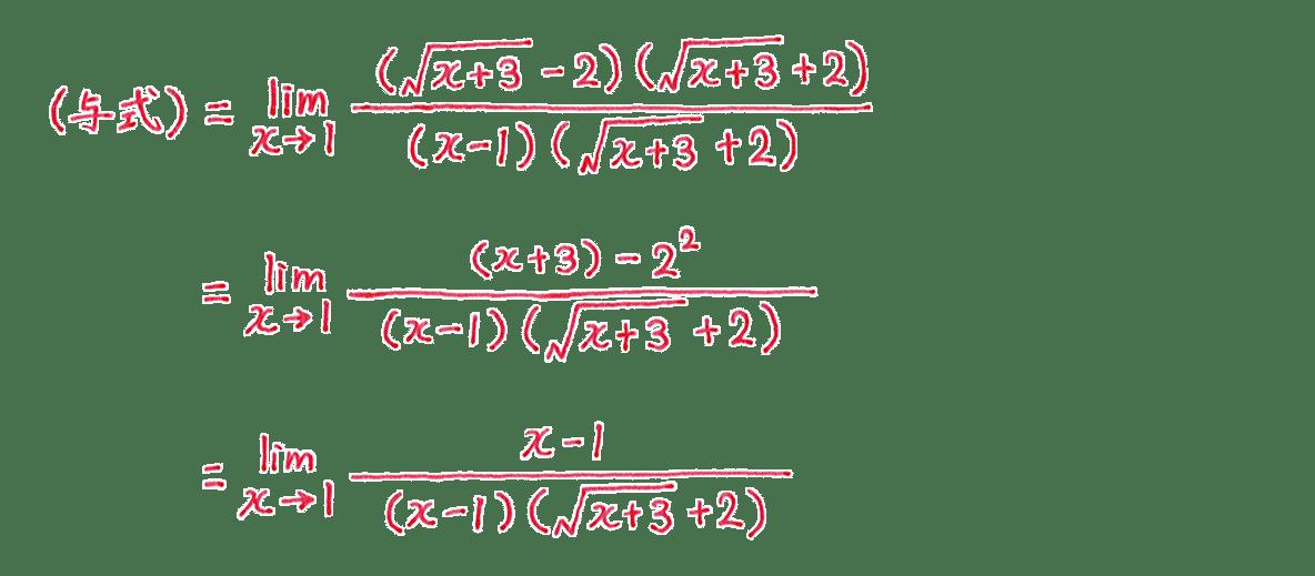 極限23 問題 解答1~3行目