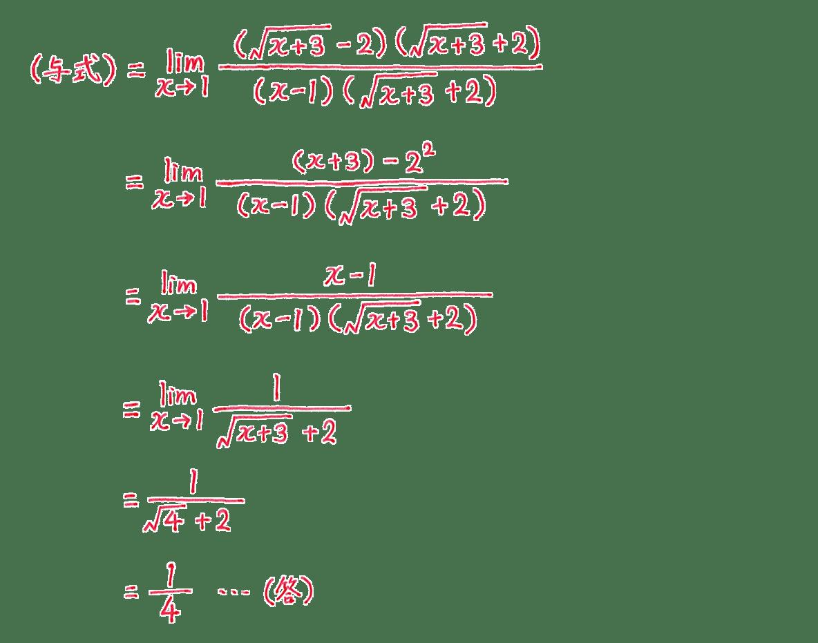 極限23 問題 解答