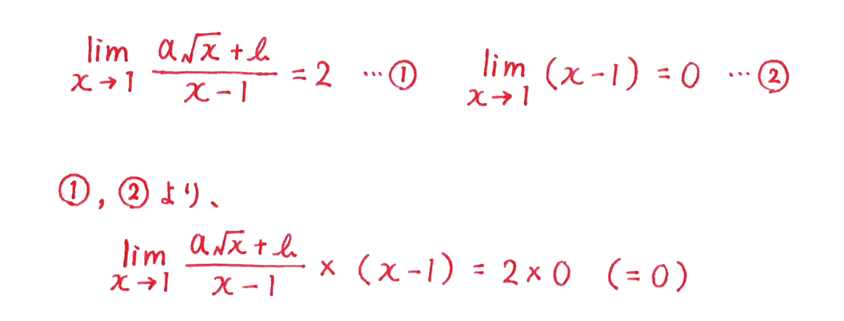 極限24 問題 答え1~3行目まで