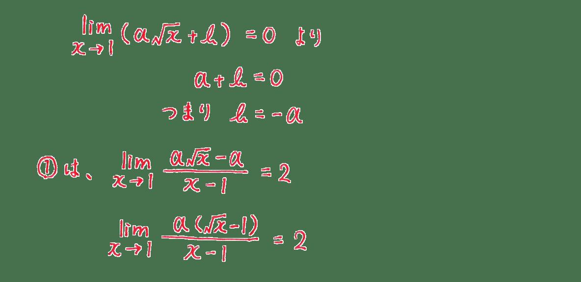 極限24 問題 答え4~8行目まで