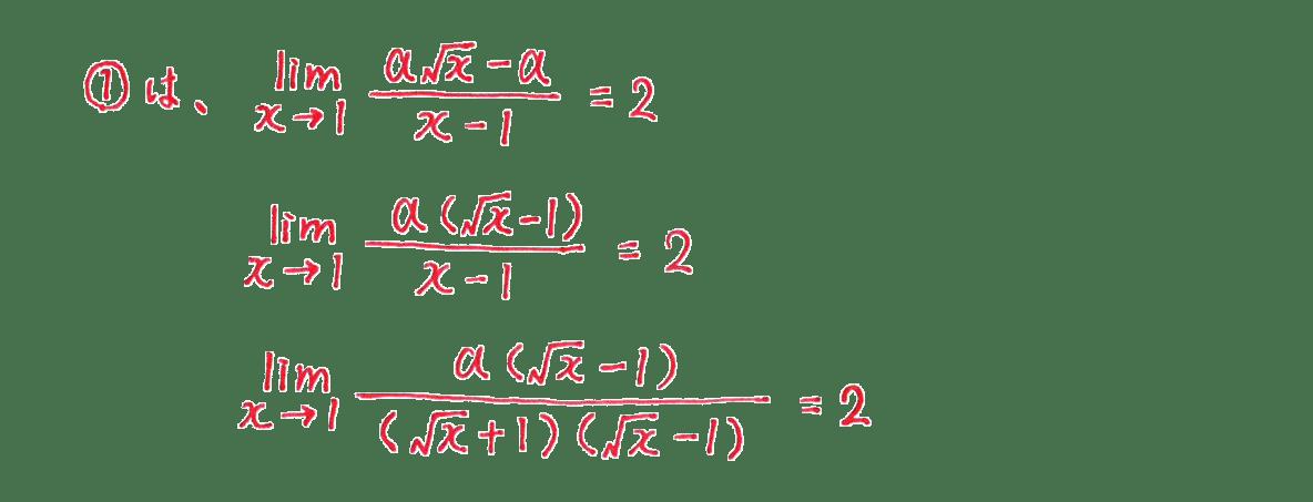 極限24 問題 答え7~9行目まで