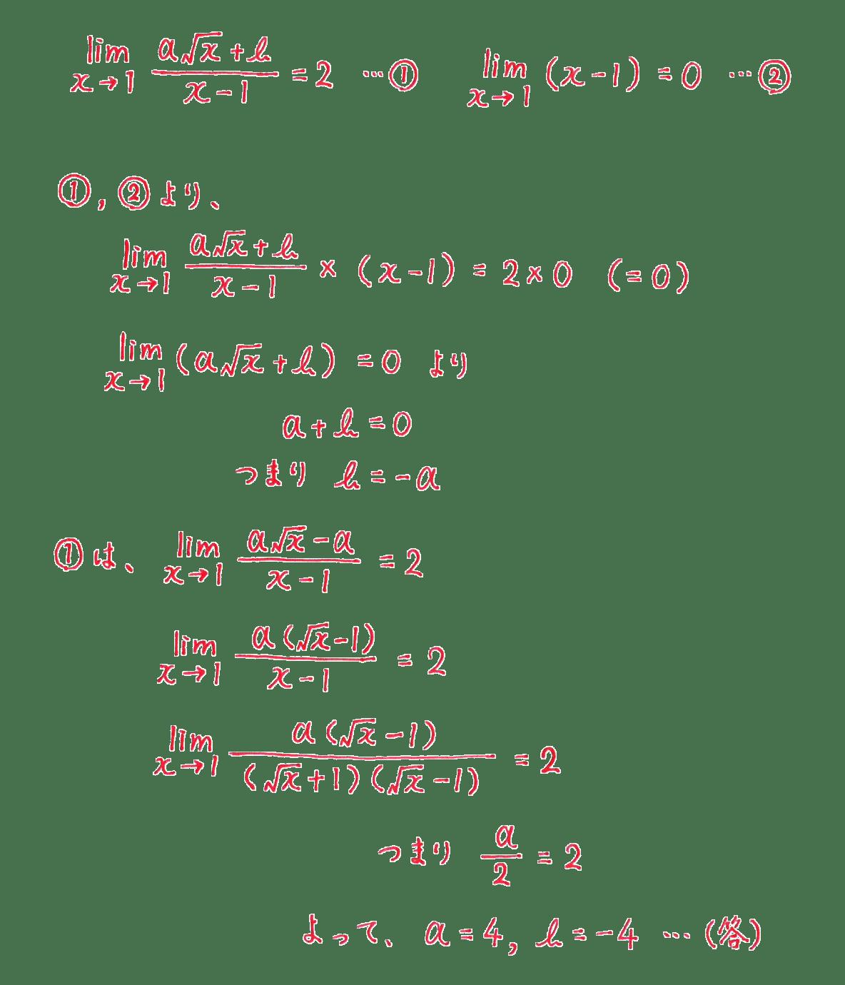 極限24 問題 答えすべて