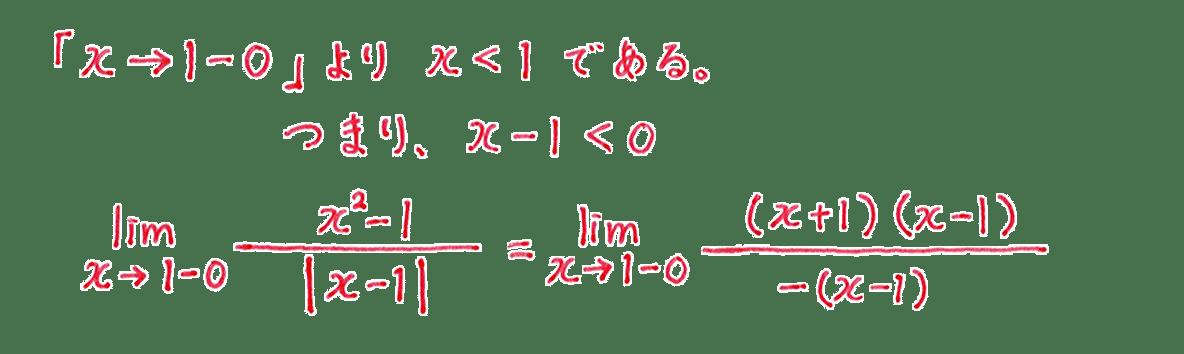 極限25 問題1 答え1~3行目まで