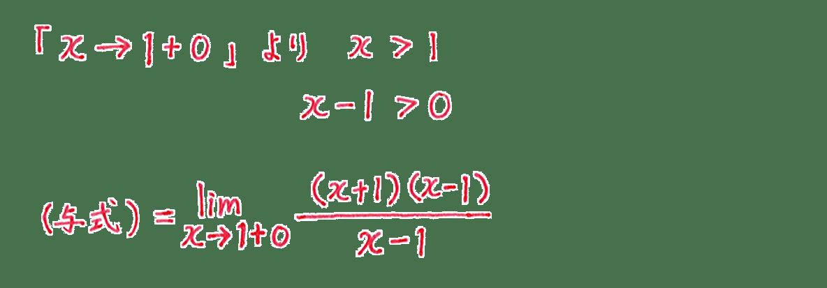 極限25 問題2 答え1~3行目まで