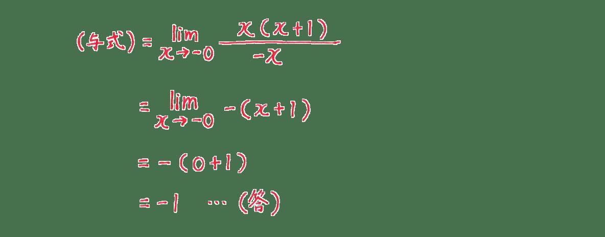 極限26 問題 答え3~6行目