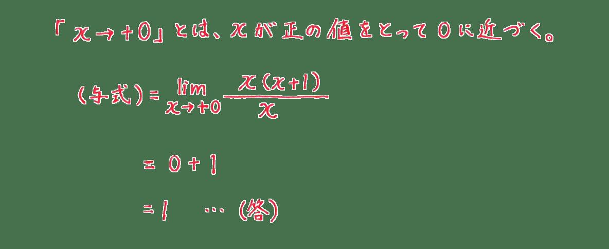 極限26 問題 答え7~10行目