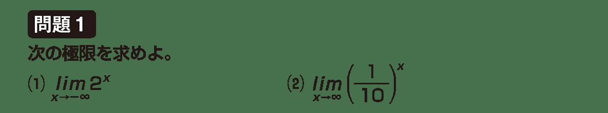 極限27 問題1