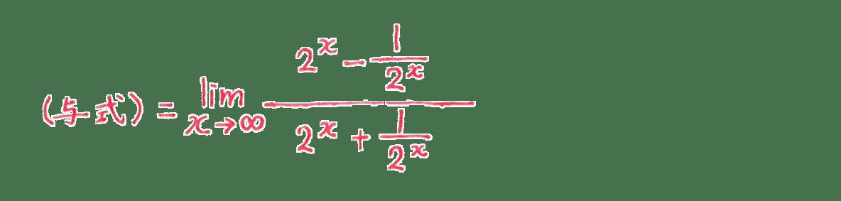 極限27 問題2 答え1行目 右側の「分母・分子を~」は不要