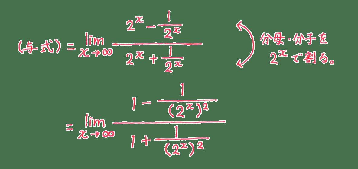 極限27 問題2 答え1~2行目