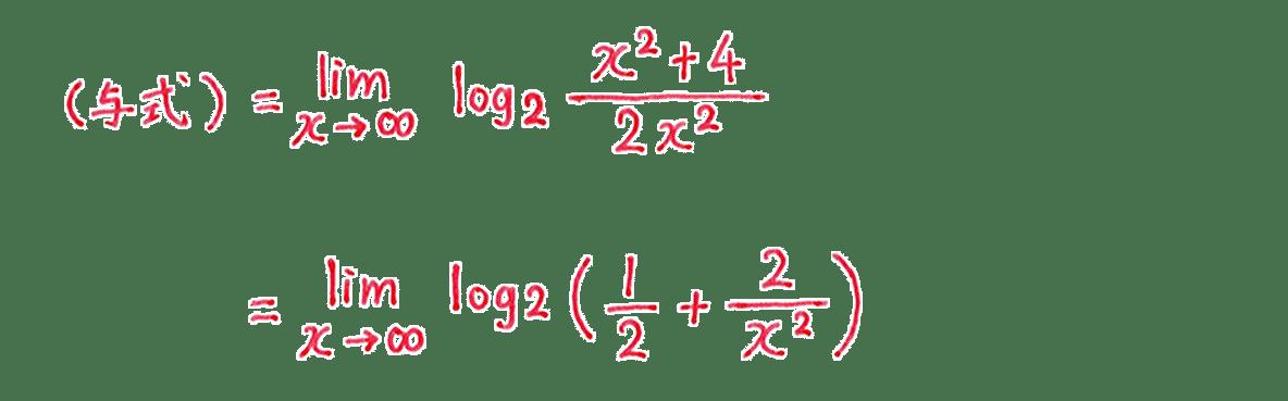 極限28 問題2 答え1~2行目