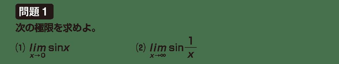 極限29 問題1