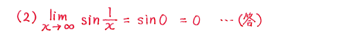 極限29 問題1(2) 答え
