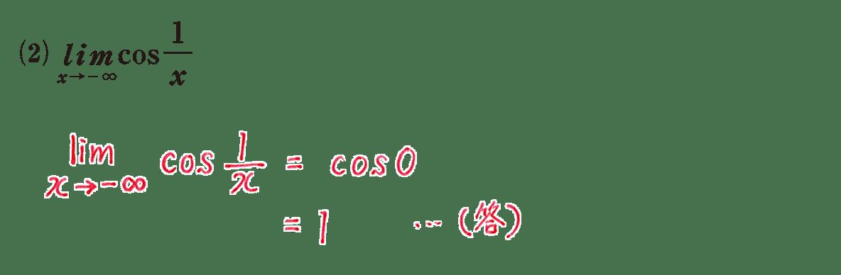 極限29 問題2(2) 答え
