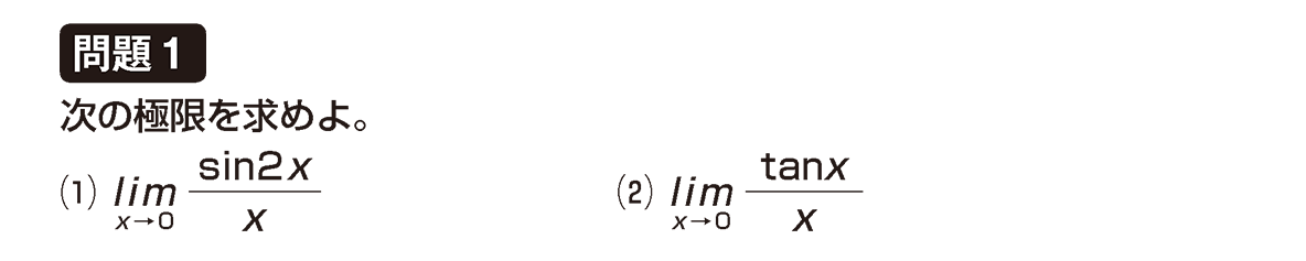 極限31 問題1