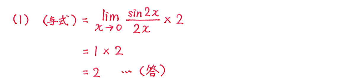 極限31 問題1(1) 答え