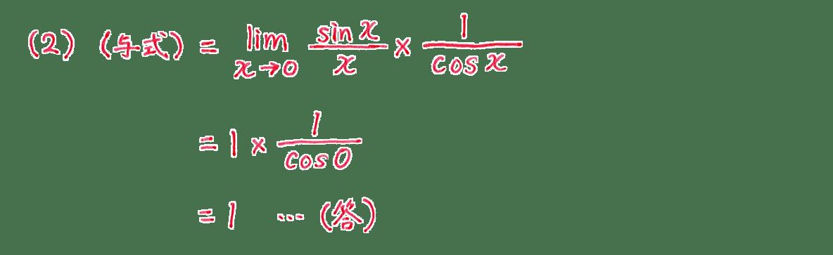 極限31 問題1(2) 答え