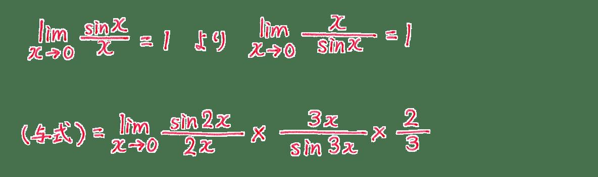 極限31 問題2 解答1~2行目のみ