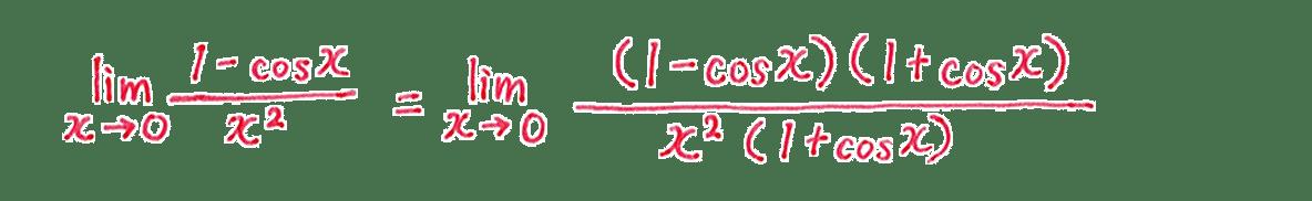 極限32 問題2 解答1行目