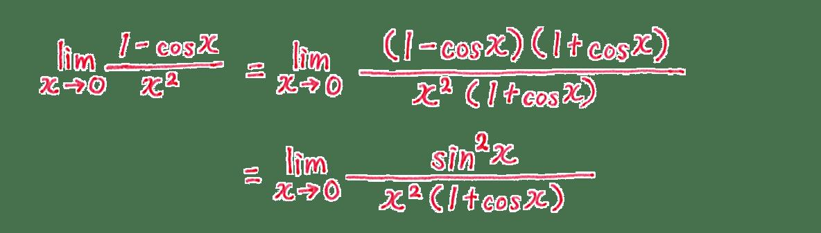 極限32 問題2 解答1~2行目