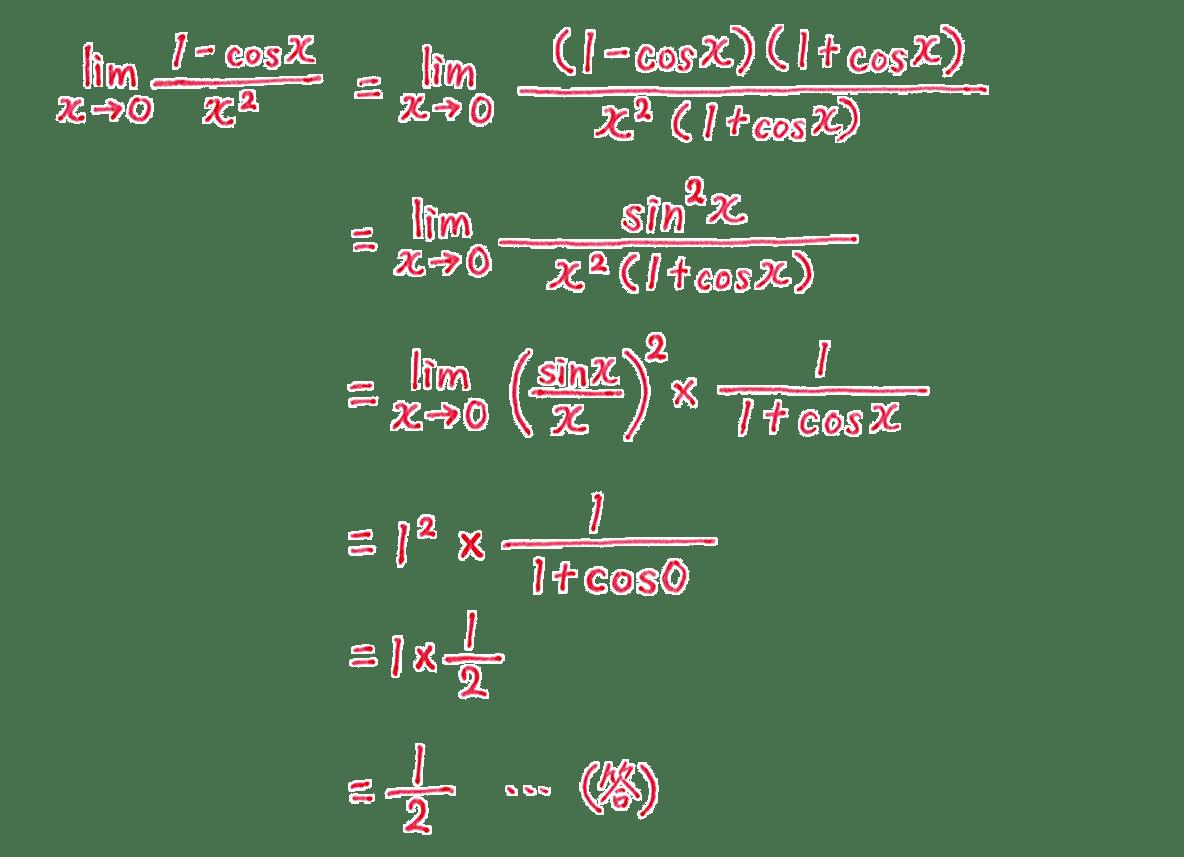 極限32 問題2 答え