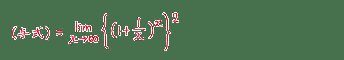 極限34 問題1 解答1行目