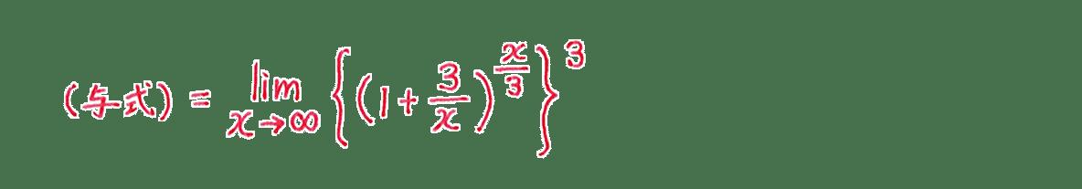 極限34 問題2 解答1行目