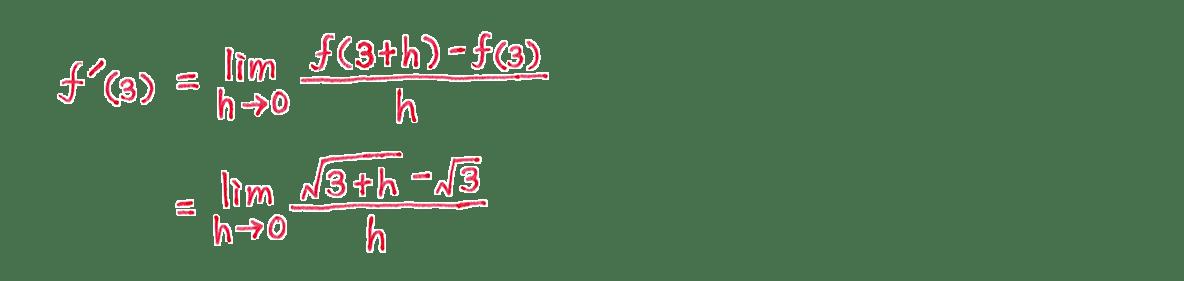 微分法1 問題 解答1~2行目