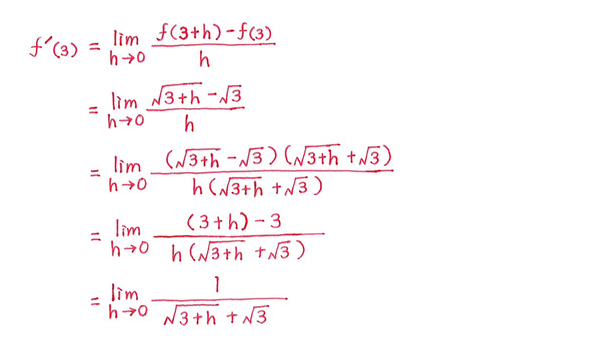 微分法1 問題 解答1~5行目
