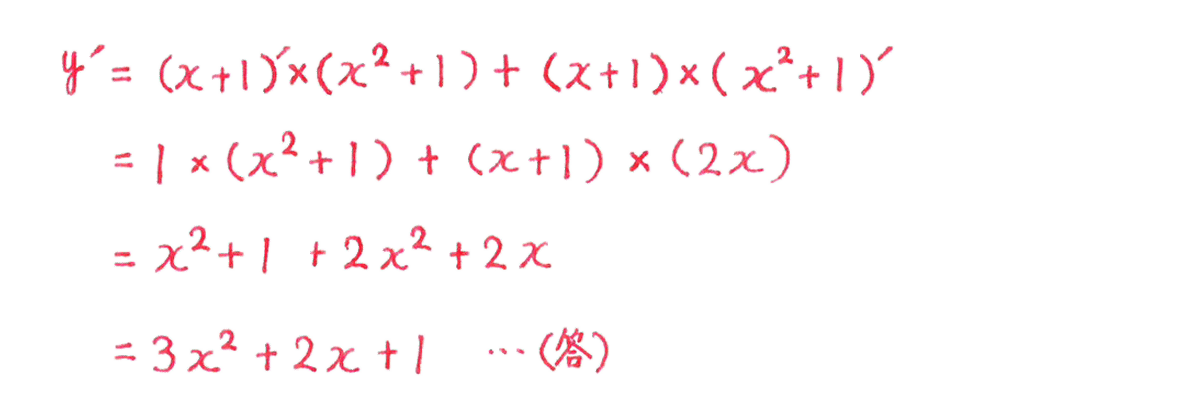 微分法3 問題1 答え