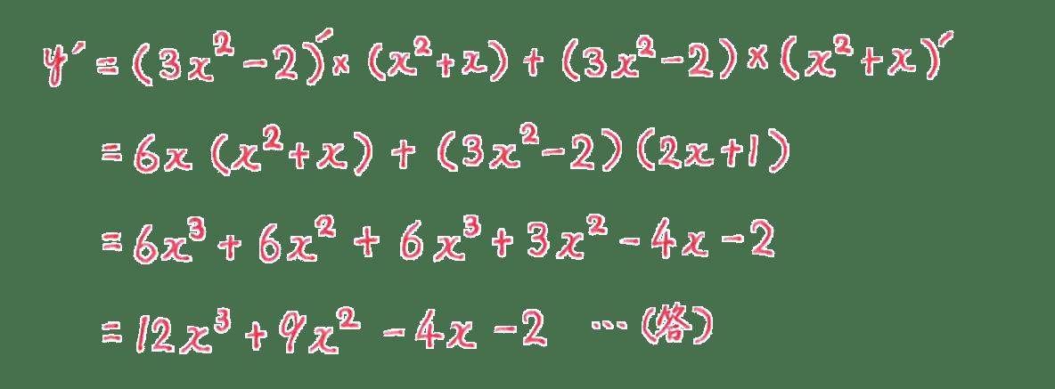 微分法3 問題2 答え