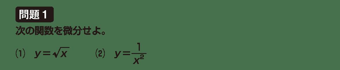 微分法5 問題1