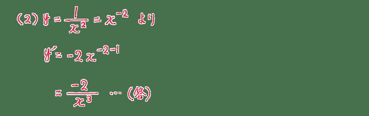 微分法5 問題1 (2)答え
