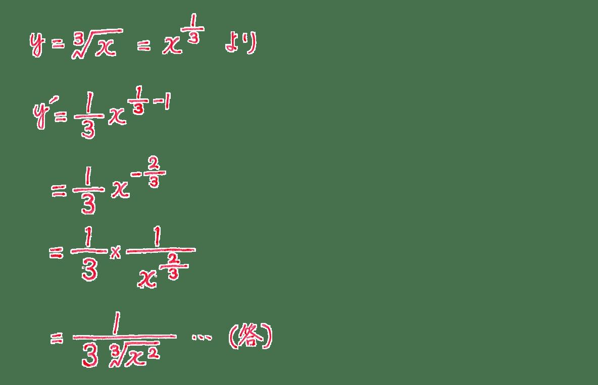 微分法5 問題2 答え