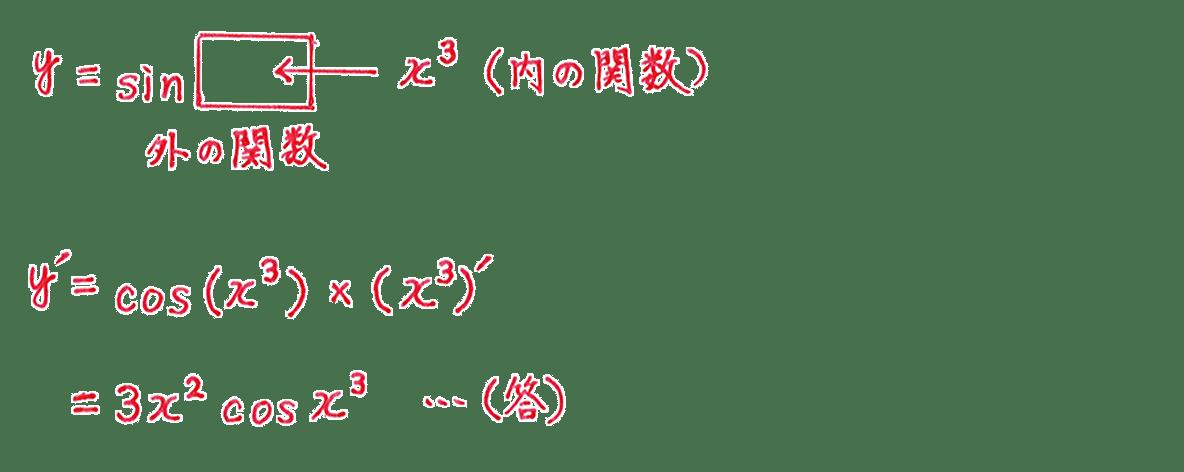微分法10 問題2 答え