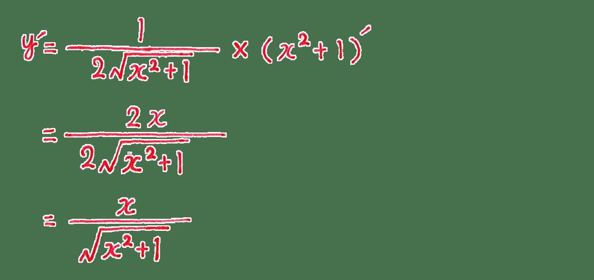 微分法11 問題1 答え
