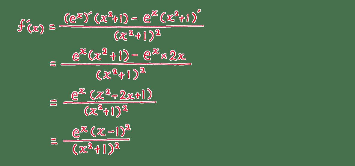 微分法12 問題2 答え2~5行目