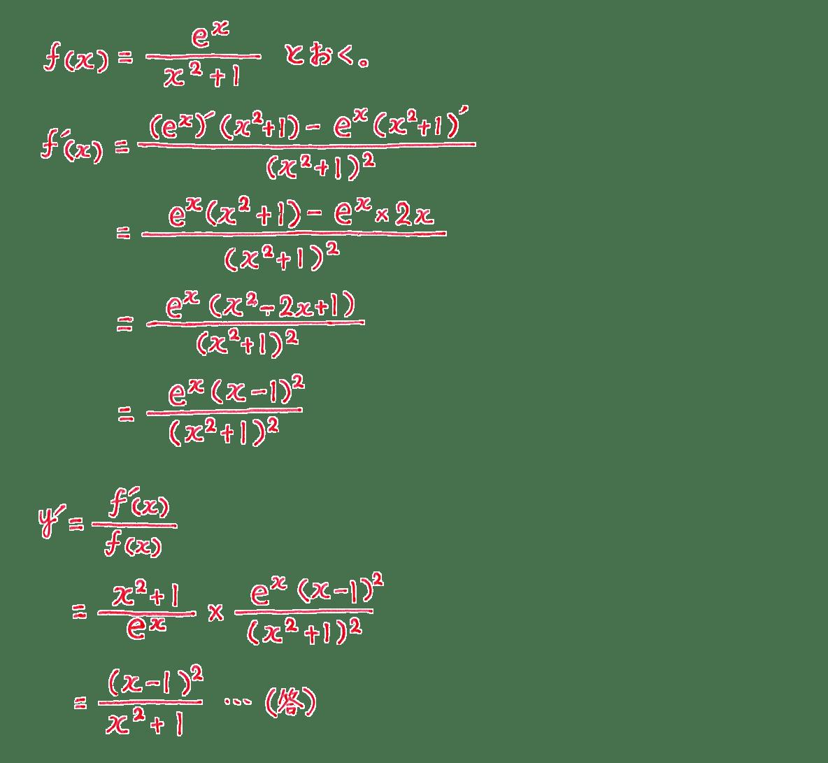 微分法12 問題2 答え すべて