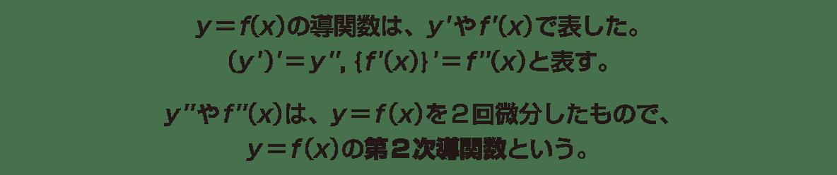 微分法14 ポイント 1~4行目