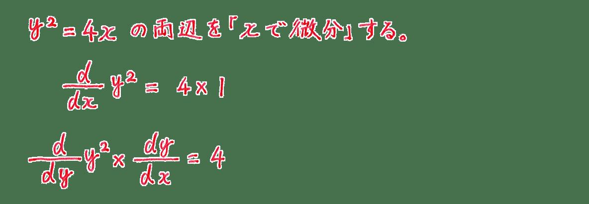 微分法16 問題 答え1~3行目