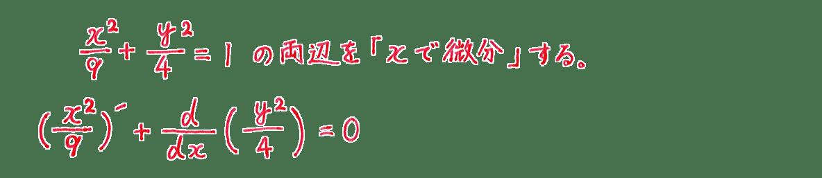 微分法17 問題 答え1~2行目まで