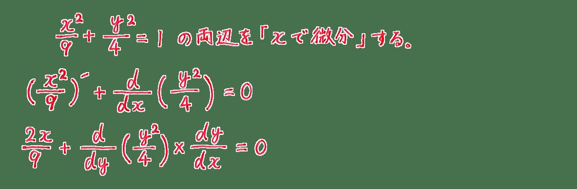微分法17 問題 答え1~3行目