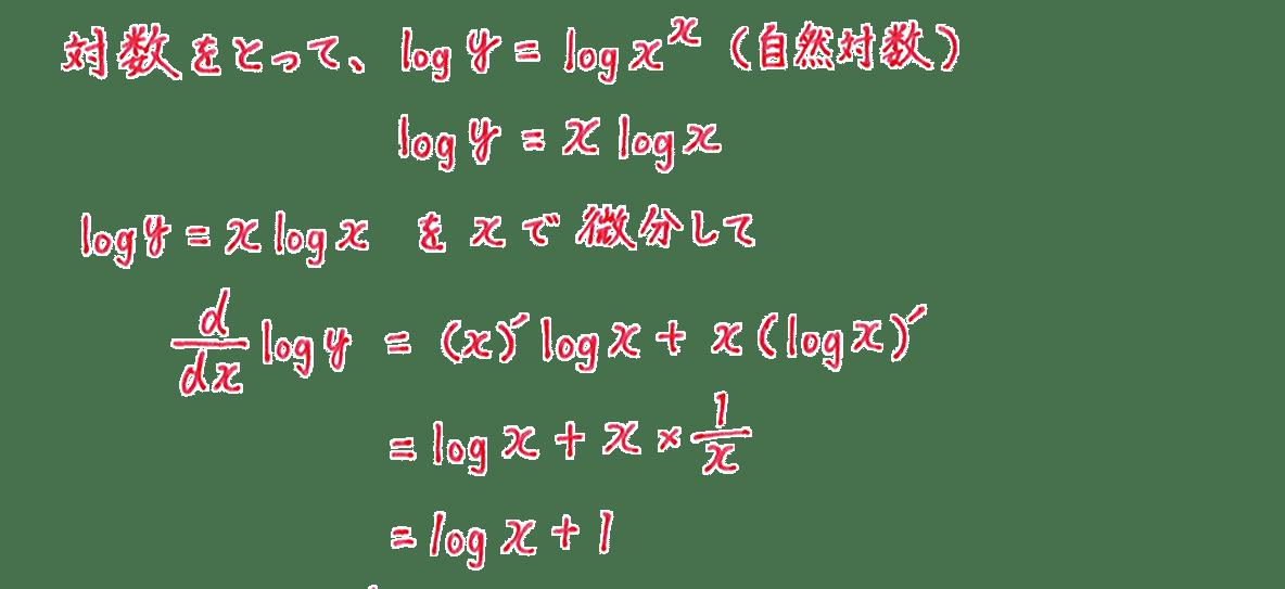 微分法20 答え1~6行目まで