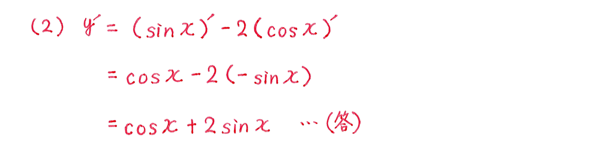 微分法6 問題1(1)