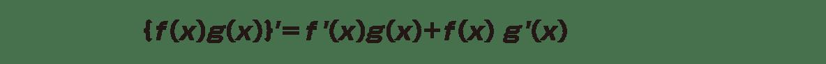 微分法3 ポイント ③の式(「③」は消す)